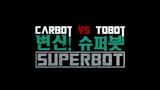 변신! 슈퍼봇