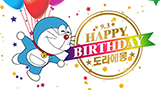 HAPPY BIRTHDAY 도라에몽