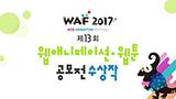 WAF 2017 수상작