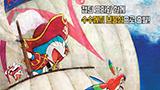 극장판 도라에몽-진구의 보물섬