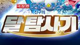 극장판 도라에몽-진구의 달 탐사기