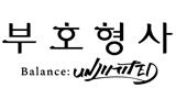 [자막] 부호형사 Balance:UNLIMITED