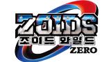 조이드 와일드 ZERO 2기