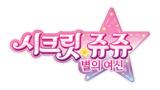 시크릿 쥬쥬-별의 여신 시즌4