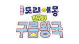 [극장판] 도라에몽-진구와 구름왕국