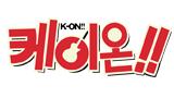 [자막] 케이온!!